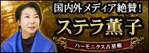 国内外メディア絶賛×超高精緻鑑定◆ステラ薫子/ハーモニクス占星術