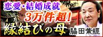 【国家公認・占界の大重鎮】縁結びの母∞脇田紫經