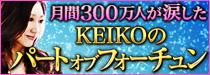 KEIKOの「パートオブフォーチュン~幸運のありか~」