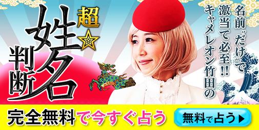 キャメレオン竹田の超☆姓名判断