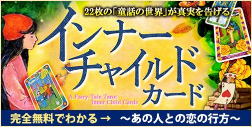 22枚の童話の世界が真実を告げる〜インナーチャイルドカード