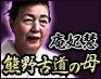 無念0%※伊勢〜高野を繋ぐ聖域の守護【世界/国家公認】熊野古道の母