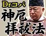 ついに封印解除!【TV出演常連/Dr.コパ】門外不出禁断占◎神厄拝祓法