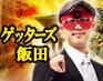 ゲッターズ飯田◆芸能界No.1占い師[最強に当たる]TVで話題の運命鑑定