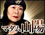 運命激変×号泣[的中40年]名古屋占界統べるゴットマザー・マダム山陽