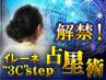 """3連続的中で【望み叶う極鑑定解禁】イレーネ◆""""3C""""step占星術"""