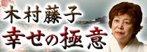 """""""青森の神様""""木村藤子「幸せの極意」"""