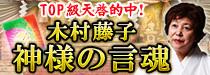 【心髄透視で運命掌握/現実化】木村藤子◆神様の言魂