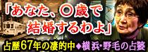 占歴67年に死角ナシ! 激当たりの本物に相談者殺到◆横浜野毛の占婆